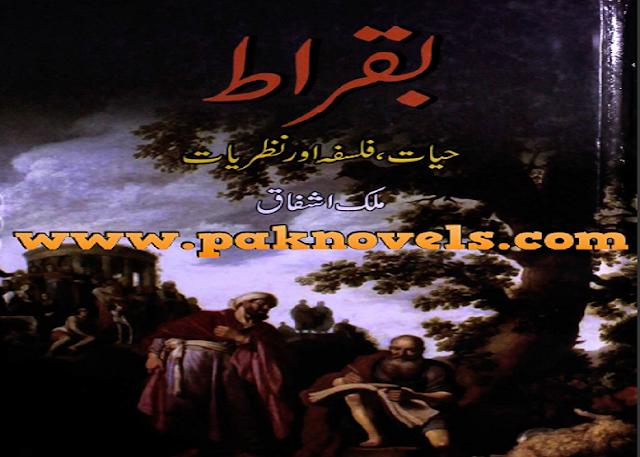 Buqrat by Malik Ashafaq