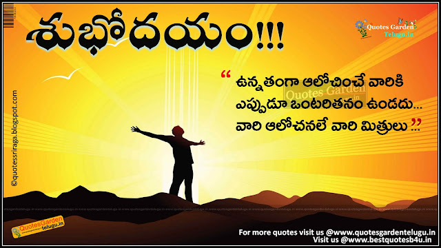 Nice telugu good morning sms with inspirational quotes