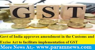 Customs-and-Excise-Act-to-facilitate-implementation-of-GST