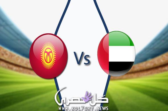 ملخص .. نتيجة مباراة الامارات وقيرغيزستان اليوم 21/1/2019 فوز الامارات بثلاثية مستحقة