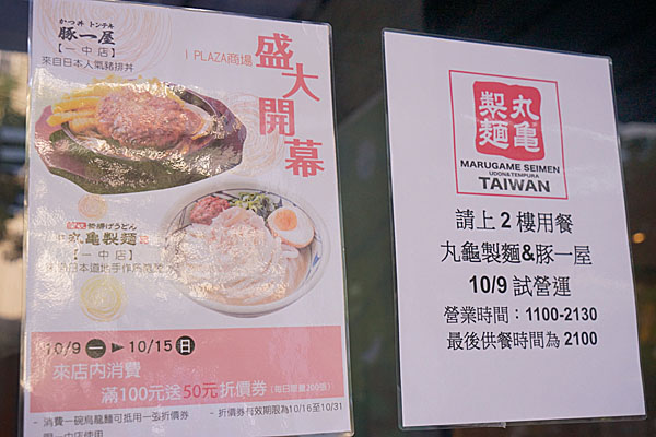 I Plaza愛廣場