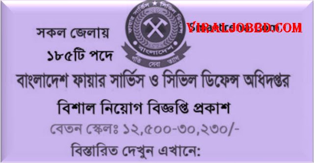 Fire Service Civil Defense Job Circular ( 2019 )
