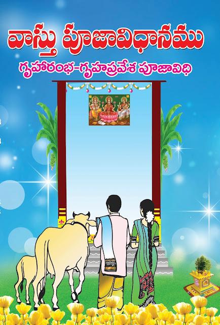 వాస్తు పూజ | Vasthu Pooja | GRANTHANIDHI | MOHANPUBLICATIONS | bhaktipustakalu