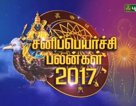 Sani Peyarchi Palangal 2017-2020 | Puthuyugam Tv