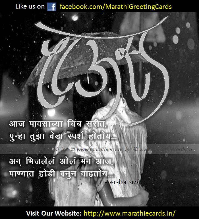 Aaj Pawasachya Chimb Sarit Pawsala Marathi Charoli - Marathi