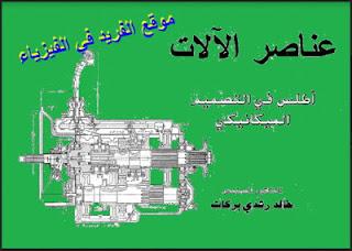 كتاب عناصر الآلات ـ أطلس في التصميم الميكانيكي pdf، كتب هندسة ميكانيكية بروابط تحميل مباشرة مجانا باللغة العربية، د. خالد رشدي بركات، ميكانيكي هندسي