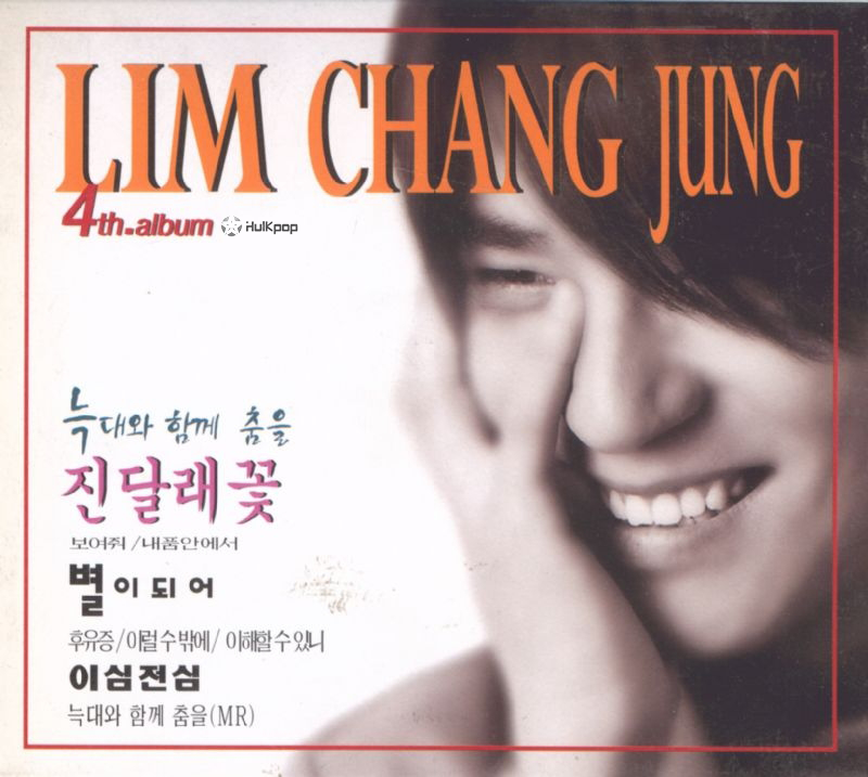 Lim Chang Jung – Vol.4 늑대와 함께 춤을 (FLAC)