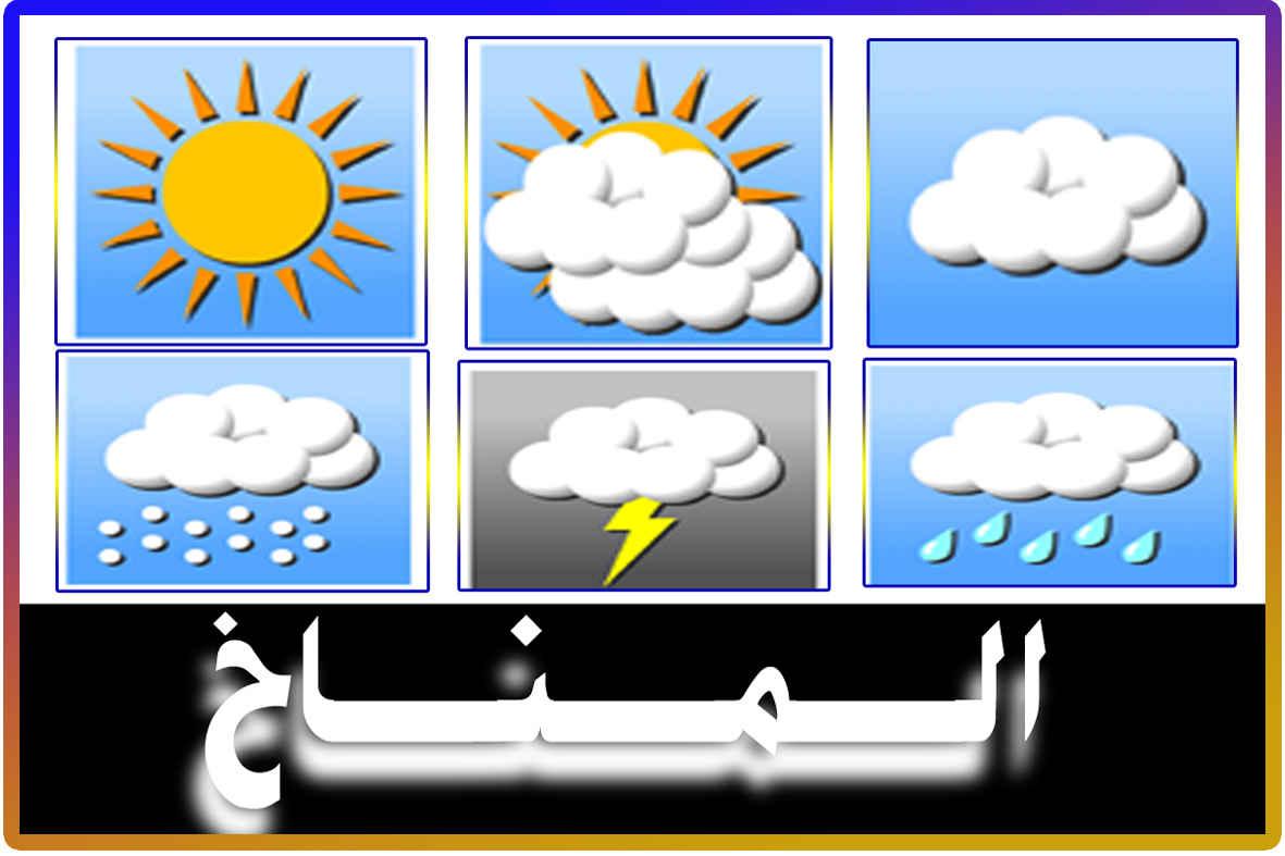 خرائط الطقس والمناخ pdf