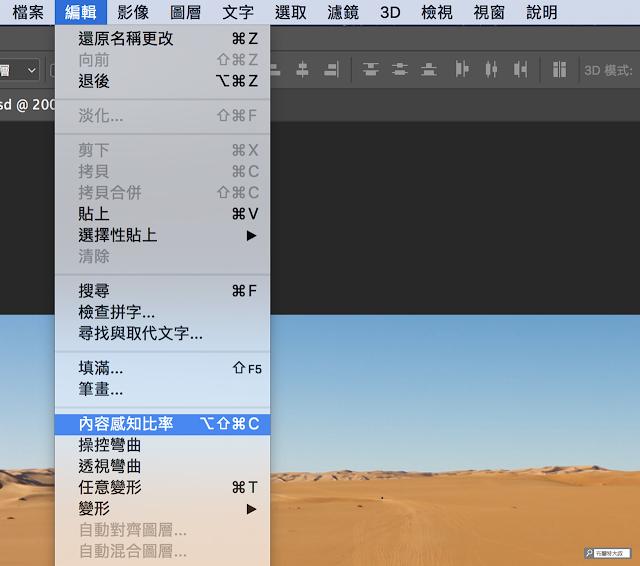 Adobe Photoshop 內容感知比率 - 使用效果