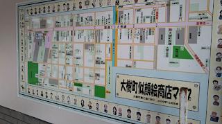 道の駅「コスモール大樹」にある似顔絵商店マップ