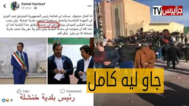 رئيس بلدية خنشلة يتوعد المواطنيين و هذا ما حدث