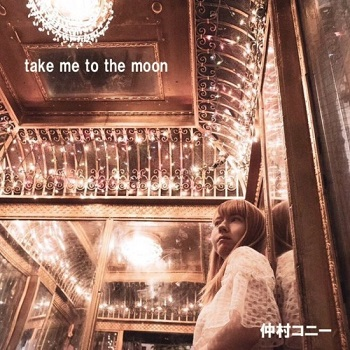 [Single] 仲村コニー – take me to the moon (2019.05.01/MP3/RAR)