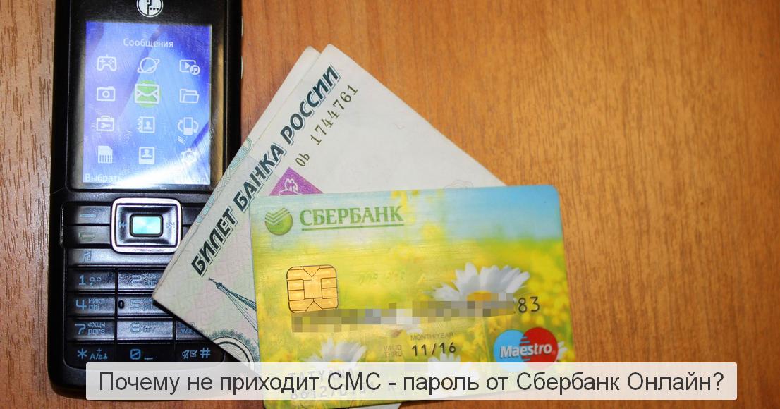 На сбербанковскую карту не приходят смс на телефон