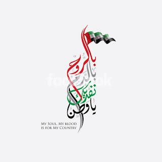 كلمات عن اليوم الوطنى الإماراتي 2018