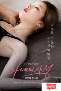 Nonton Wife's Circumstances (2016) Movie Sub Indonesia