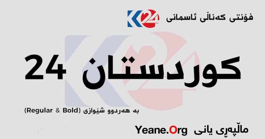 فۆنتی کەناڵی کوردستان ٢٤ Kurdistan 24 Font