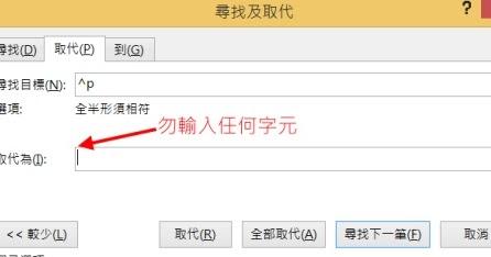 阿旺師磨書坊: 電腦軟體應用丙級檢定 題組3 文書處理 徹底解析