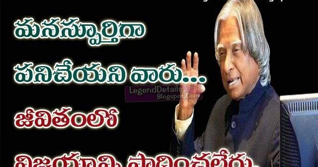 Abdul Kalam Quotes On Hard Work In Telugu Legendary Quotes