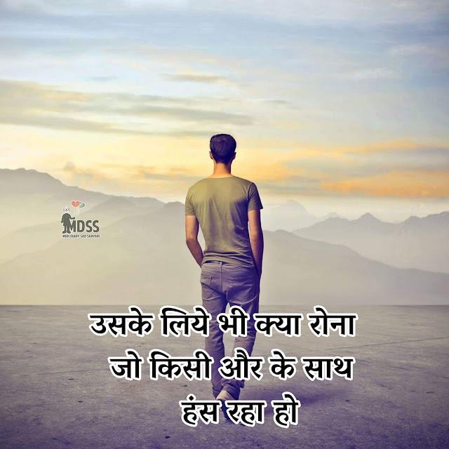 Hindi Shayari Collection | Uske liye bhi kya rona   jo kisi aur ke sath hans raha ho...