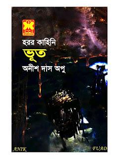 Bhoot Bengali PDF