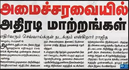 News paper in Sri Lanka : 16-02-2018