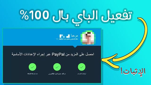 أفضل وأقوى المواقع لتوليد بطاقات الفيزا وفحصها لتفعيل الباي بال وعمل إعلانات ممولة على الفيس بوك مجاناً