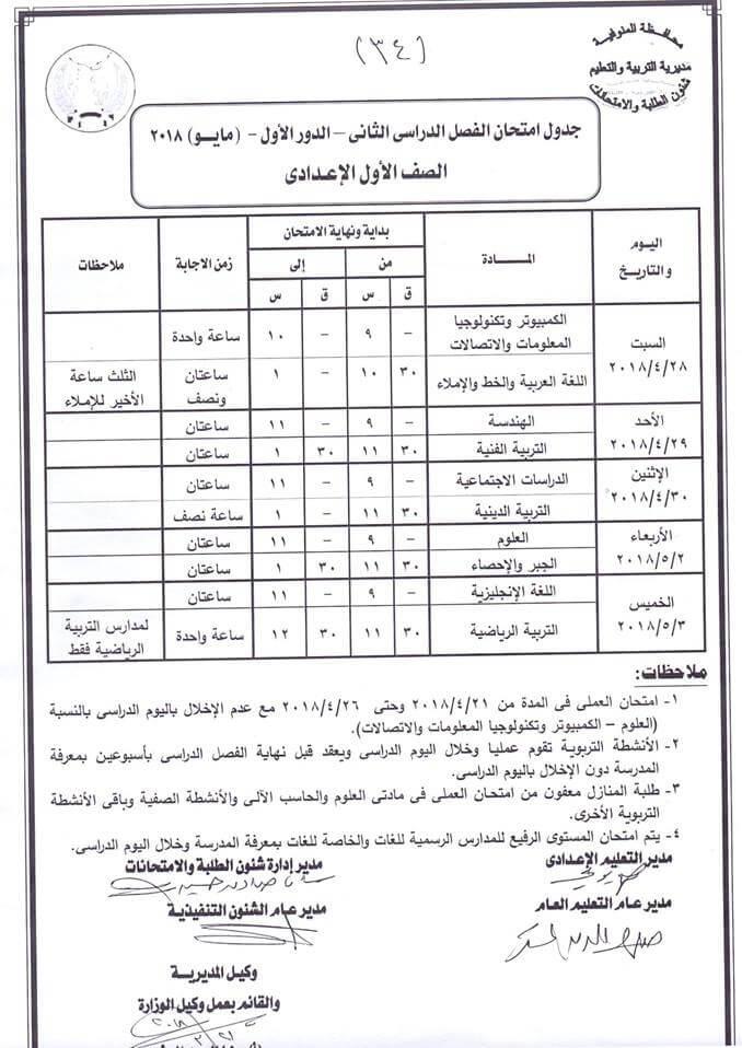 جدول امتحانات الصف الأول الاعدادى 2018 الترم الثاني محافظة المنوفية