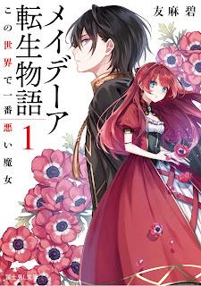 メイデーア転生物語 Meidea Tensei Monogatari free download