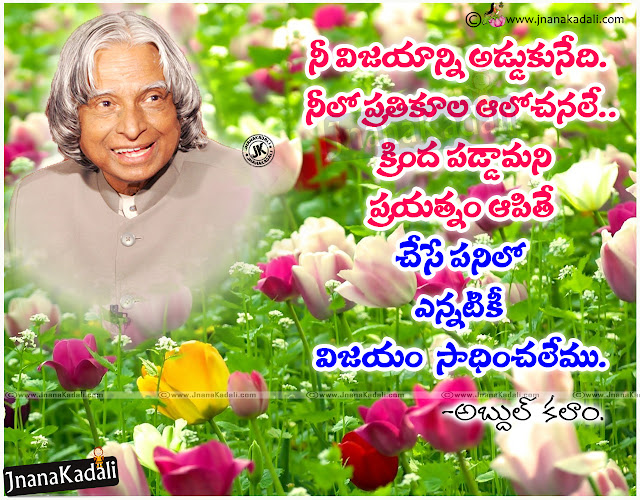Here is a Telugu Famous Quotes and Sayings by Abdul Kalam with Images, Telugu New Abdul Kalam Quotations, Abdul Kalam Quotes for Students in Telugu, Abdul Kalam Sayings in Telugu about Life Goals, Telugu Abdul Kalam Hard Work Quotes in Telugu, Abdul Kalam Telugu Language Messages and Wallpapers, Abdul Kalam HD New Unseen Photos Gallery, Abdul Kalam Success Quotes.
