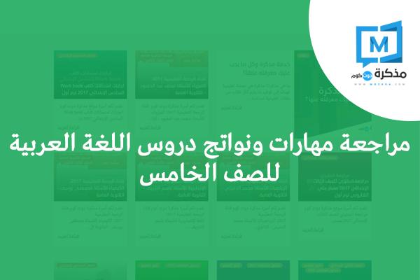 مراجعة مهارات ونواتج دروس اللغة العربية للصف الخامس