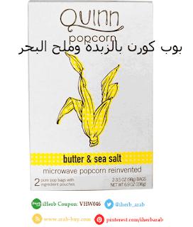 بوب كورن بالزبدة وملح البحر الصحي من اي هيرب iherb