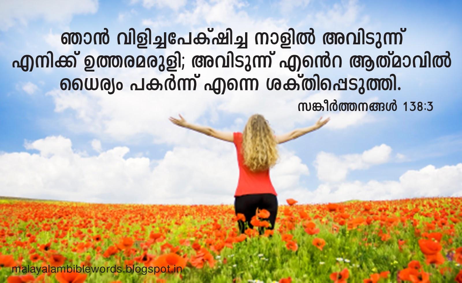 Malayalam Bible Words: bible verses, bible verses for youth
