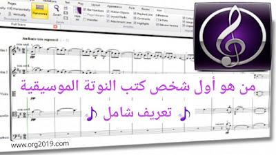 من مبتكر النوتة الموسيقية،تاريخ النوتة الموسيقية،اول نوتة موسيقية في العالم،اول سمفونية في العالم