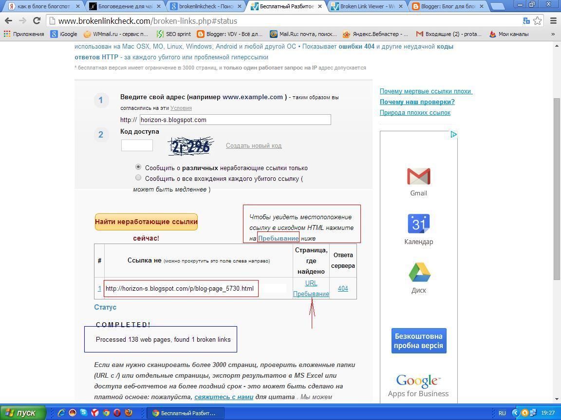 Как ввести код доступа. куда нажать. чтобы начать проверку на битые ссылки