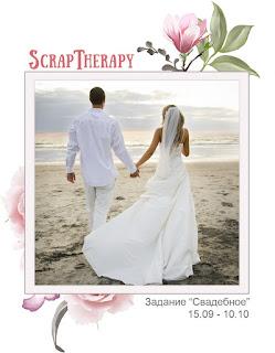 http://blog-scraptherapy.blogspot.ru/2016/09/blog-post_15.html