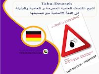 Tabu-Deutsch  أشيع الكلمات العامية المحرمة و العامية و البذيئة في اللغة الألمانية مع تصنيفها