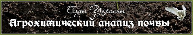 Агрохимический анализ почвы от Сады Украины