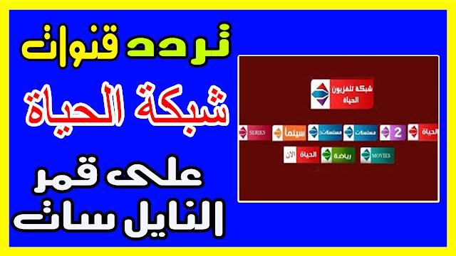 تردد باقة قنوات الحياة على القمر الصناعي المصري النايل سات 2019