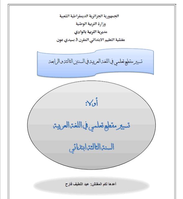 كيفية تسيير المقطع التعلمي للغة العربية للسنة الثالثة و الرابعة إبتدائي الجيل الثاني