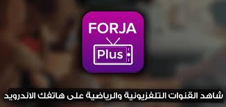 تحميل تطبيق 2020 Forja Plus لمشاهدة القنوات المشفرة