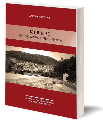 Παρουσίαση στο Άργος του βιβλίου «Κιβέρι – Από τον Μύθο στην Ιστορία»