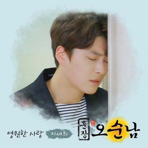 Download Lagu Ost. Teacher Oh Soon Nam Terbaru