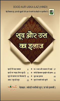 Sood Aur Os ka Ilaj pdf in Hindi