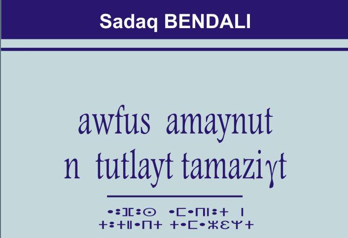 تعلم قواعد الأمازيغية عبر هذا الكتاب pdf] Awfus amaynut n tutlayt tamaziɣt]