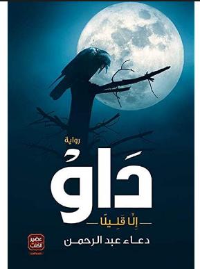 مراجعة رواية داو - دعاء عبد الرحمن