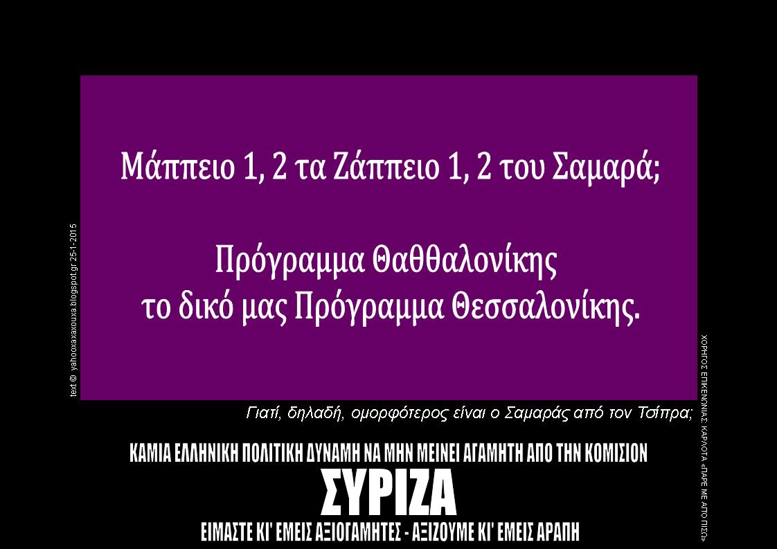 Από τα Μάππειο 1 και 2 στο Πρόγραμμα Θαθθαλονίκης