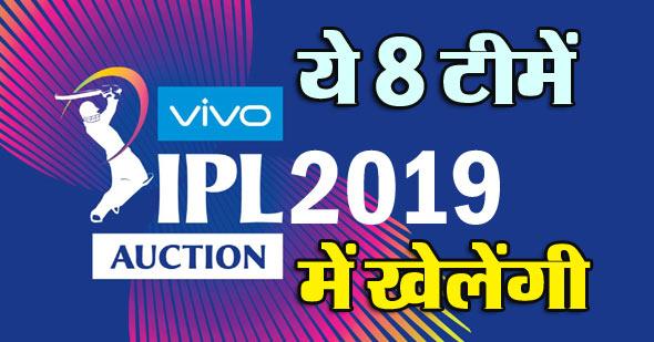 IPL 2019 Teams | आईपीएल टीम लिस्ट 2019 - 8 टीमें खेलेंगी