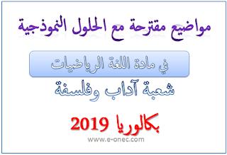 مواضيع مقترحة محلولة في مادة الرياضيات لبكالوريا 2019 شعبة اداب وفلسفة
