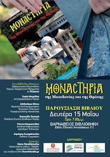 Παρουσίαση του βιβλίου-λευκώματος «Μοναστήρια της Μακεδονίας και της Θράκης» στη Βαρνάβειο Βιβλιοθήκη