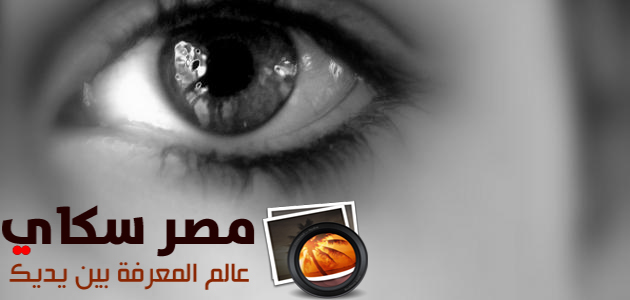 الكحل وفوائده للعين Kohl and its benefits to the eye